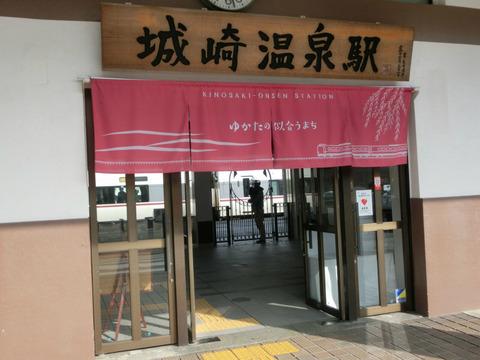 【駅紹介】 城崎温泉駅を訪れる (駅舎・改札口・列車・駅前の様子) 【2019年4月】