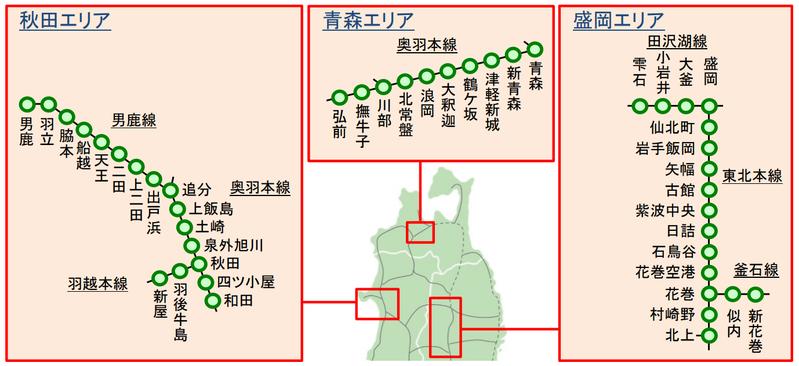青森・岩手・秋田にSuicaエリア拡大2