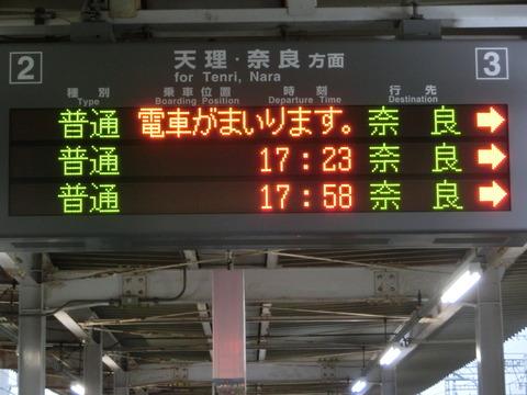 桜井駅 ホーム・改札口の電光掲示板(発車標) 【2019年1月・2月】
