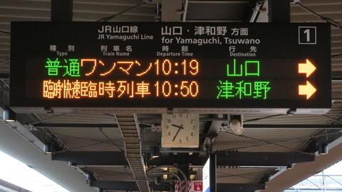 山口線で 「DLやまぐち号」 津和野行きの表示を撮る (新山口・湯田温泉・山口) 【2021年3月】