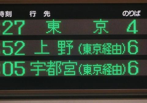 沼津駅 ホーム・改札口の電光掲示板(発車標) 【朝の時間帯】 <更新前>