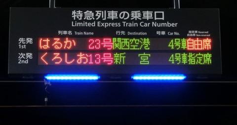 新大阪駅 新11・12番のりば 特急列車のLED乗車口案内を撮る (2016年2月)