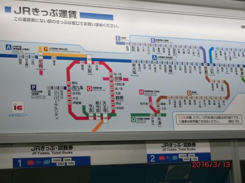 【琵琶湖線】 彦根駅の運賃表が路線記号&新・ラインカラー対応に更新!
