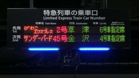 新大阪駅で 特急びわこエクスプレス 草津行き&米原行きの表示を撮る (2016年3月)