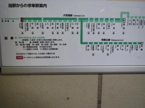 【2013】 大和路線のダイヤ改正を予想してみた