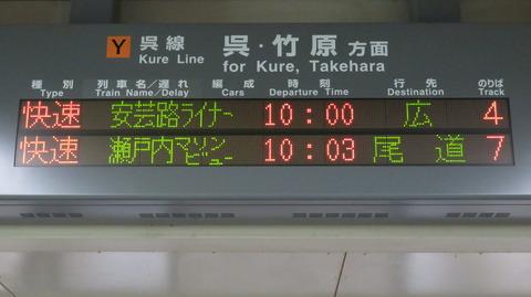 広島駅 地下道南口の電光掲示板(発車標) 【2019年10月】