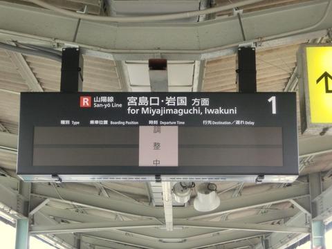 横川駅の山陽線ホーム、ついに発車標が設置される!(2017年8月6日)