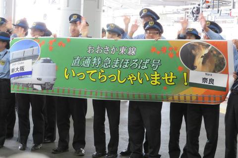 新大阪駅で 臨時特急 「まほろば」 奈良行きを撮る (2019年11月)