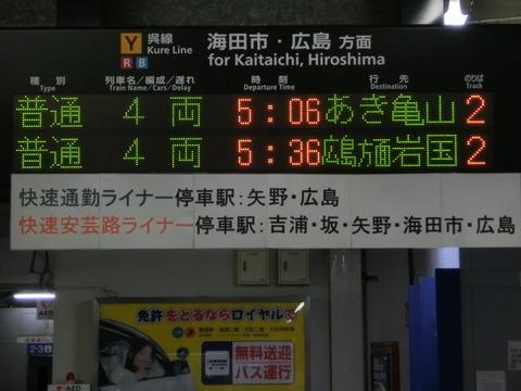 【可部線直通】 呉駅で 「あき亀山行き」 の表示を撮る(2017年4月)