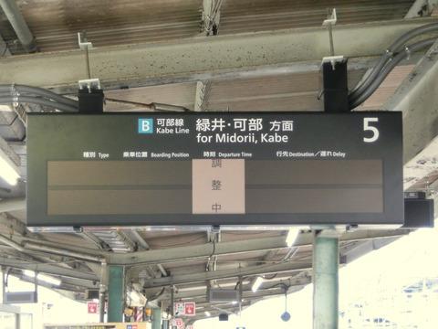 横川駅の可部線ホームにも、ついに発車標が設置される(2017年8月26日)