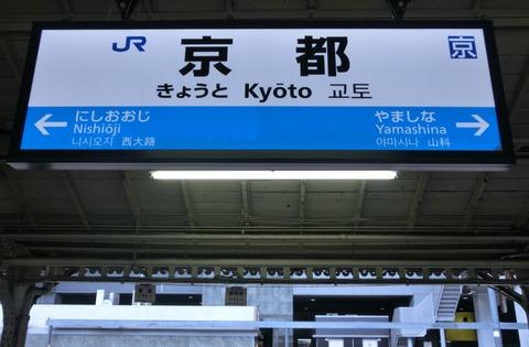 京都駅 在来線の全ホームに4ヶ国表記のLED駅名標が設置される(2017年8月)