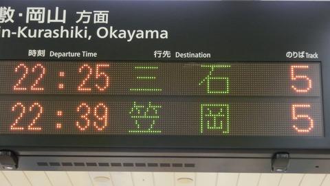 【レア】 福山駅で 「笠岡行き」 の表示を撮る 【花火大会開催に伴う臨時列車】 (2019年7月)