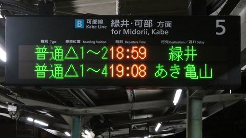 【新旧比較】 横川駅で普通 「緑井行き」 の表示を撮る (2021年1月)