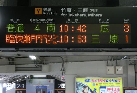 呉駅の 「瀬戸内マリンビュー」 表示が いつの間にか変更されていた件(2017年8月)