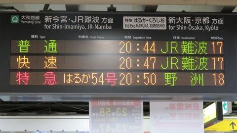 天王寺駅、特急はるか 「京都方面 野洲行き」 が 「野洲行き」 に変更されていた件 (2021年9月)
