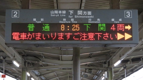 【山陽線】 小月駅 ホーム・改札口の電光掲示板(発車標) 【2018年8月、2021年3月】