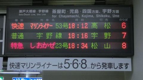 岡山駅 地下改札口の古い電光掲示板(発車標) 【2014年8月】
