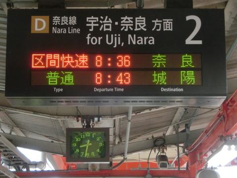 【臨時停車】 稲荷駅で 区間快速 & みやこ路快速の表示を撮る (2019年3月)