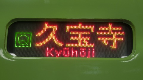 【レア誤表示】 おおさか東線の201系に 「大和路線・久宝寺行き」 が表示される (2019年3月16日)
