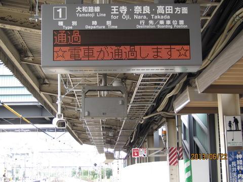 JR八尾駅 新駅舎の使用開始で ホームの発車標とスピーカーも更新へ!(2013年6月)