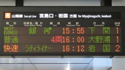 広島駅で 「WEST EXPRESS 銀河」 下関行きを撮る (車両&発車標) 【2021年1月】