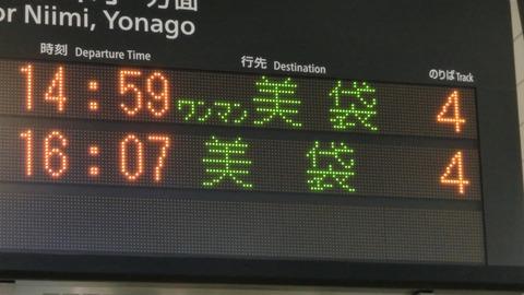 【激レア】 倉敷駅で伯備線 「美袋行き」 を撮る (2018年9月)