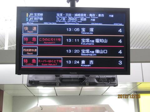 大阪駅 コンコースの液晶ディスプレイ(発車標)