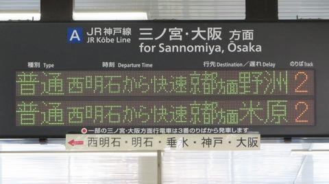 【JR神戸線】 大久保駅の発車標がいつの間にか更新されていた件 (2020年11月)