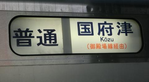 静岡駅・沼津駅で 「国府津行き」 の車両を撮る