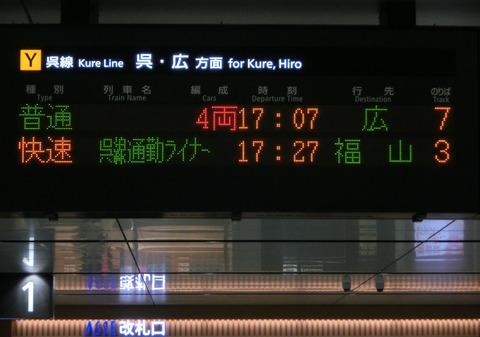 広島駅 新しい跨線橋の電光掲示板(発車標) 【2017年追加分】 Part2 呉線・芸備線