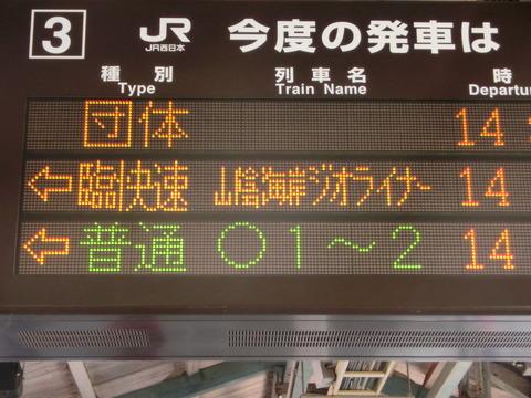 豊岡駅・城崎温泉駅で 臨時快速 「山陰海岸ジオライナー」 表示を撮る (2019年4月)