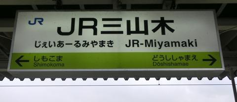 JR三山木駅&近鉄三山木駅の駅舎を撮る (2015年1月)