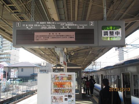 日根野駅に新しい発車標が設置される (2012年12月)