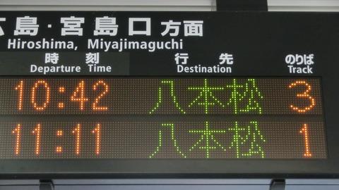 西条駅で普通 「八本松行き」 を撮る (西日本豪雨に伴うレアな行き先) 【2018年9月】