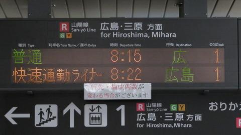 五日市駅 快速 「通勤ライナー」 & 広行き(呉線) 表示の新旧比較 【2019年10月】