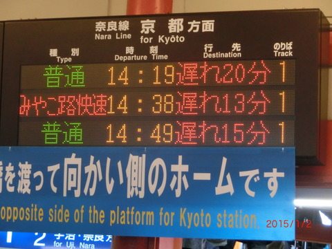 【JR奈良線】 稲荷駅に 「みやこ路快速」 が臨時停車!電光掲示板の表示は!?