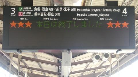 【伯備線】 総社駅で 「豪渓行き」 の表示は出るのか? (西日本豪雨に伴うレアな行き先) 【2018年7月】