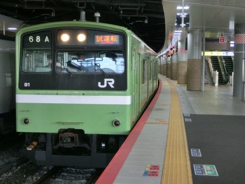 【試運転】 新大阪駅で おおさか東線の電車を撮る(2019年1月)