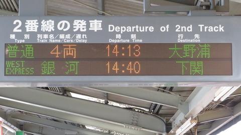 三原駅で 「WEST EXPRESS 銀河」 下関行きの表示を撮る (2021年1月)