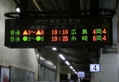 福山駅 在来線ホームの発車標に乗車位置表示が追加!!!(2015年4月)