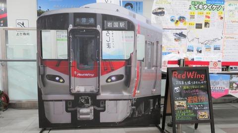 岩国駅に 227系の顔出し看板が設置されていた件 (2020年12月)