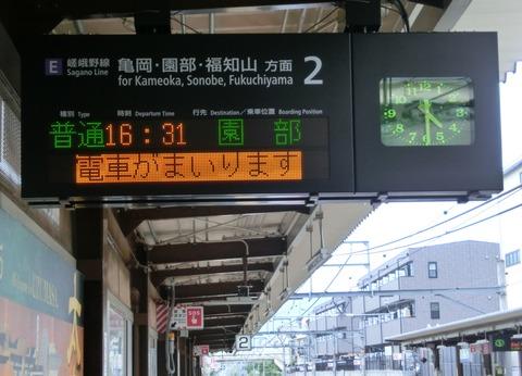 【嵯峨野線】 太秦駅のホーム・改札口に電光掲示板が登場!
