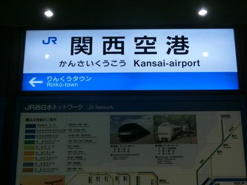 関西空港駅 JRホームの電光掲示板(発車標)