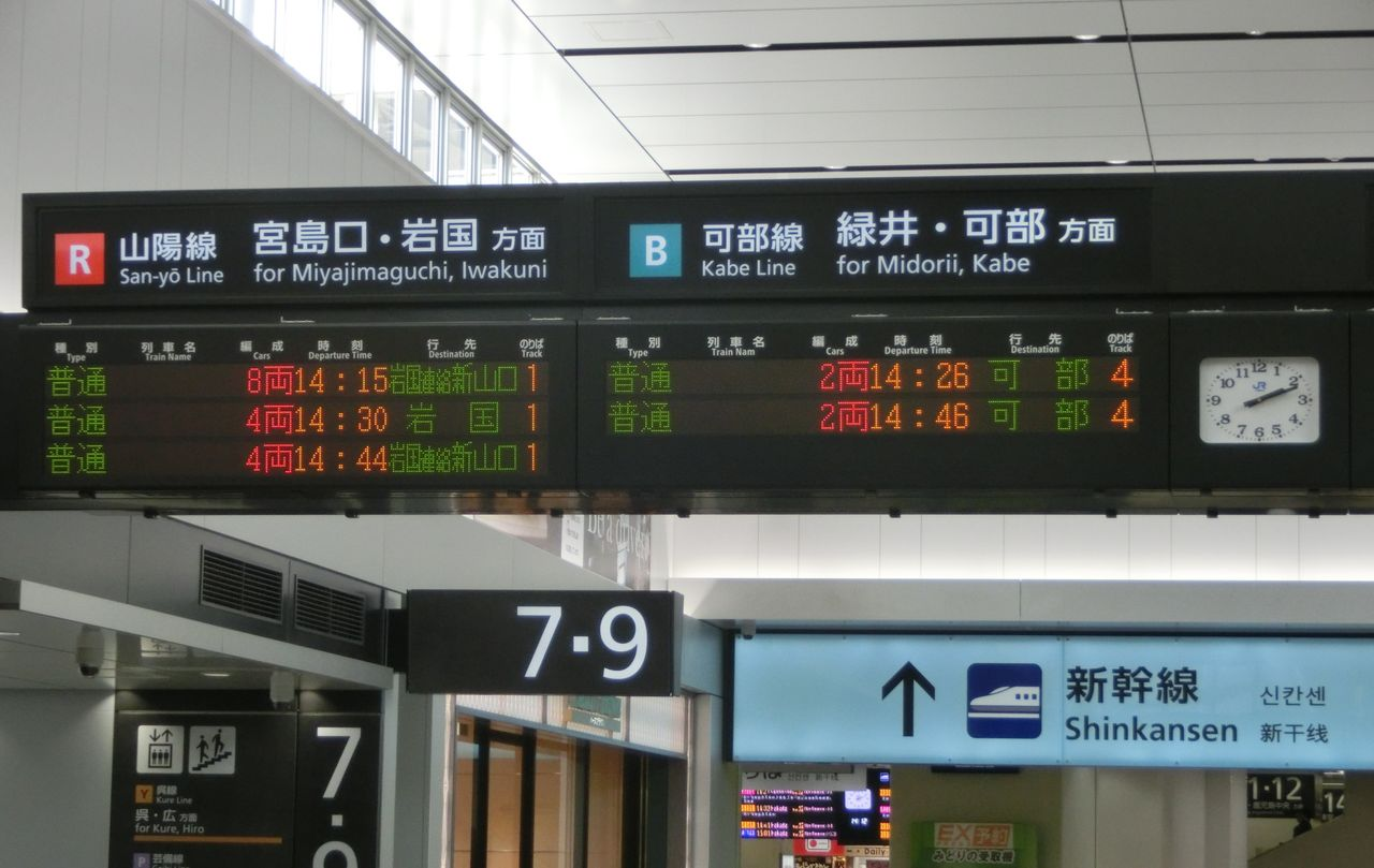 広島駅 新・跨線橋の電光掲示板(発車標) : 関西のJRへようこそ!