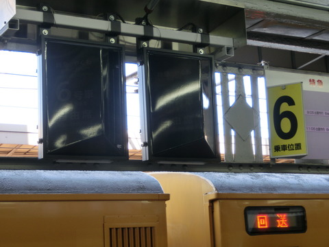 岡山駅 在来線ホームに設置された 特急列車の乗車口案内を撮る(2015年10月)