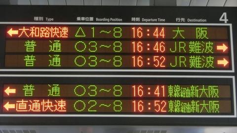 久宝寺駅で おおさか東線 「新大阪行き」 の表示を撮る (普通&直通快速) 【2019年3月16日】