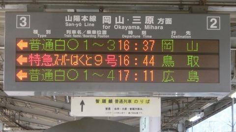 【ダイヤ改正で消滅】 上郡駅・相生駅で 在来線の 「広島行き」 を撮る (2018年3月)