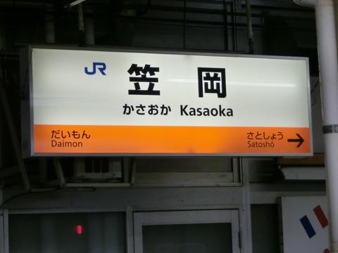笠岡駅の駅名標がオレンジ色に!!!