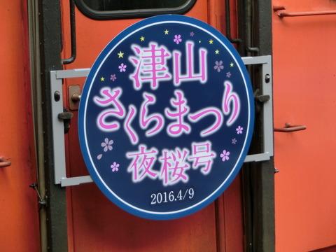 岡山駅で団体専用列車 「津山さくらまつり夜桜号」 を撮る(2016年4月)
