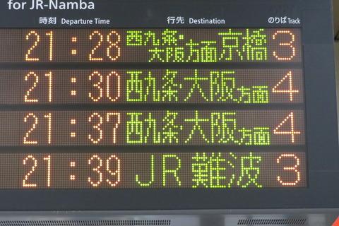 新今宮駅 発車標の行き先表示が詳細化! 京橋行きは 「西九条・大阪方面 京橋行き」 に。